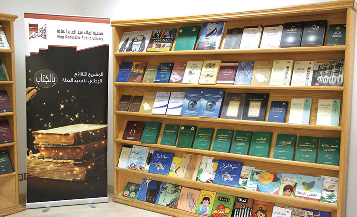 KAPL has one of the largest Arabic children's books collection in KSA.
