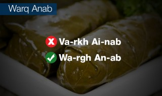 optimized-arab-food-pronounciation-warq-enab