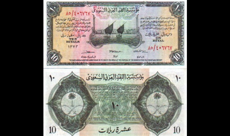 optimized-old-saudi-banknotes-1954-10