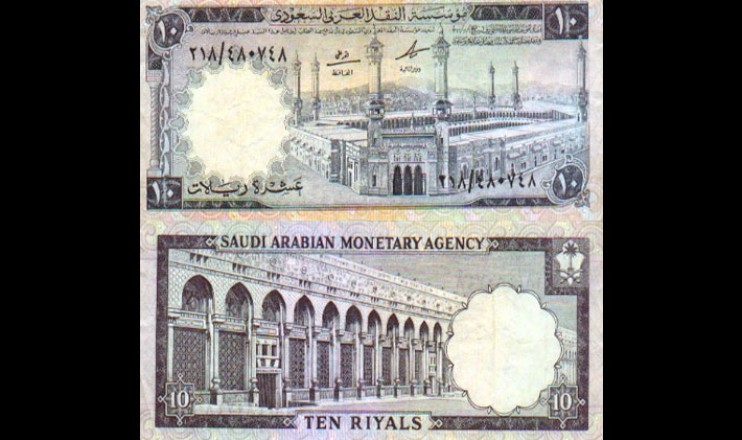 optimized-old-saudi-banknotes-1966-10