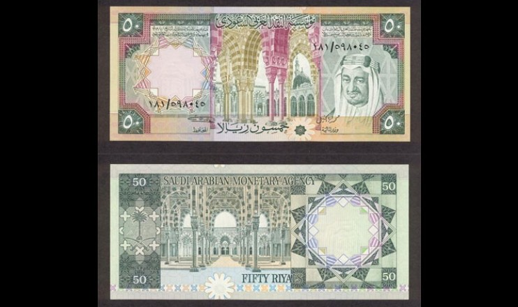 optimized-old-saudi-banknotes-1976-50