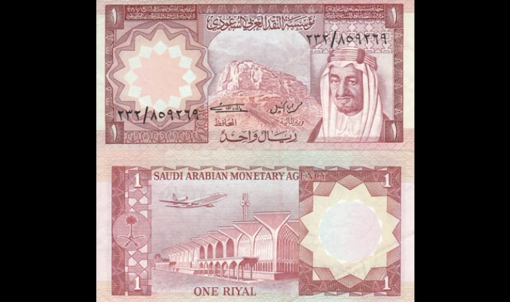 optimized-old-saudi-banknotes-1977-1
