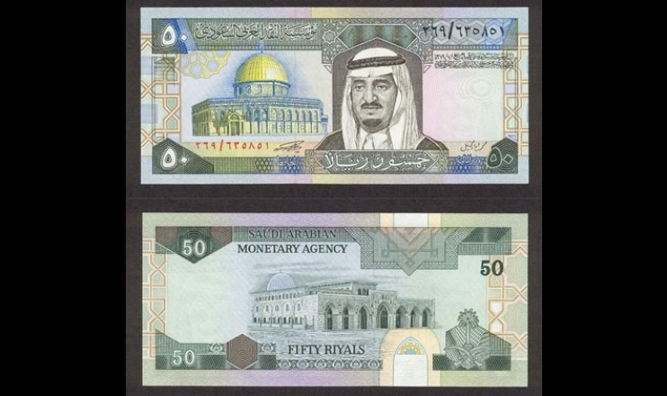 optimized-old-saudi-banknotes-1983-50