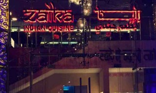 optimized-things-to-do-zakia-restaurant