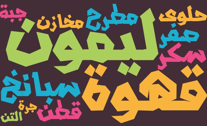 optimized-arabic-origin-words