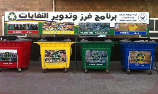optimized-recycle-saudi-arabia