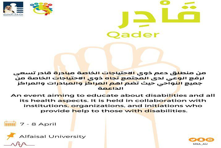 qader-featured-image-1