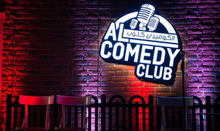 al_comedy_club_stand_up_night_1970_jan_01_society_of_culture_and_arts_69672-full1523369910-copy