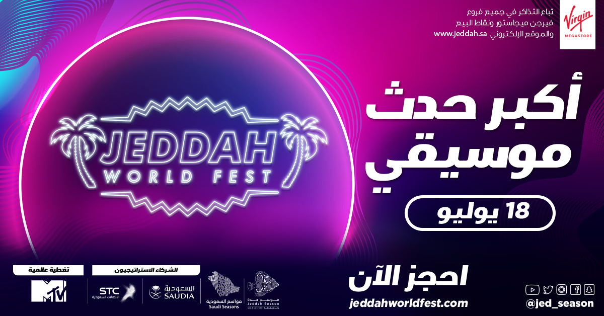 jeddah-world-fest-ar-1561997971-poster