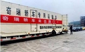 The first batch of Chery cars were exported to Syria via Tianjin Port on October 27, 2001